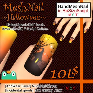 Secondlife Item : Mesh Nail ~Halloween~