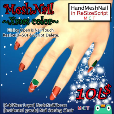 Secondlife Item : Mesh Nail ~Red Spacial Xmas color~